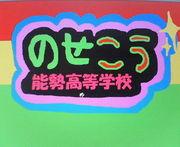 大阪最北端!能勢高校☆
