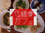 伝統食カフェ・日和り
