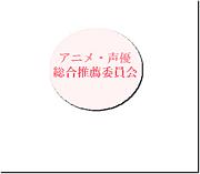 アニメ・声優総合推薦委員会