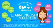 口語英語ポッドキャスト Culips