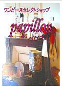 papillon ワンピース