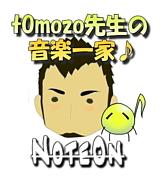 tOmozo先生の音楽一家♪