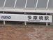 東京都町田市多摩境駅周辺情報