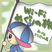 Wi-Fiで施設巡りしたいっ☆
