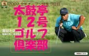 太鼓亭12号ゴルフ倶楽部