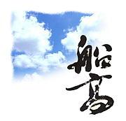 県立船橋高校 98年卒!!