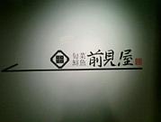旬菜鮮魚前見屋