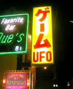 UFO町田ターミナル口店