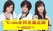 ◆℃-ute合同生誕企画〜2010〜◆