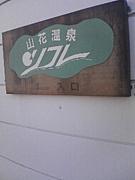 北海道の温泉に行こう♪