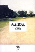 荻原魚雷の週刊連載コラム