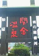 倉吉☆関金温泉