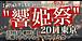 響姫祭2011東京