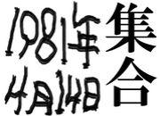 1981年4月14日生まれ集合っ!!