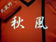 FC 秋風