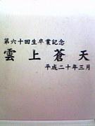 雲上蒼天 〜福岡高校 60回生〜