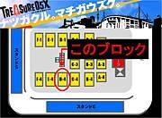 Treasure 05X D-4ブロック