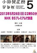 小林賢太郎テレビ K.K.T.V.