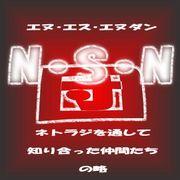 NSN団。(仮)