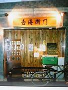 飯田橋★吾海衛門を忘れない♪