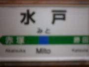 水戸駅改善委員会