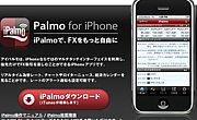 Iphone トレーダー(FXや株)