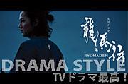 DRAMA STYLE〜TVドラマ最高!〜