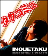 タクコミュ 〜INOUETAKU〜