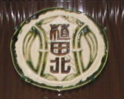 植田北小学校