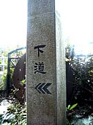 チーム下道(GEDOH♪)