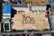 新蟹江小学校