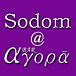 SodoM@αγορα
