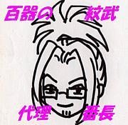 バリハケン【紋武乱】
