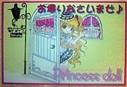プリンセスドール