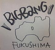 ★BIGBANG☆福島★