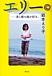エリーと茅ヶ崎の海が好き。