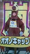 ☆オオノキャップ☆