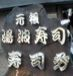 元祖湯波寿司 寿司秀(日光市)