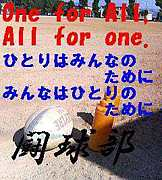 ☆桜台ラグビーOB★