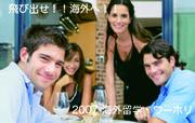 ☆海外留学 ワーホリ 2007☆