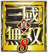真・三國無双8/真・三国無双8