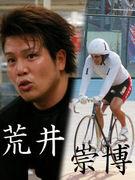 荒井崇博 (82期)