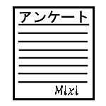 mixi アンケート