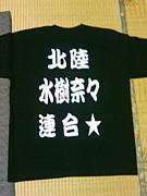 北陸 水樹奈々 連合☆