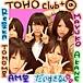 TOHO club+@