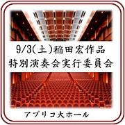 稲田宏作品特別演奏会実行委員会