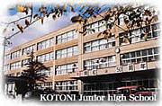 琴似中学校2004年度卒業生