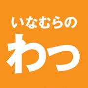 ★いなむらの輪<by東雲倶楽部>