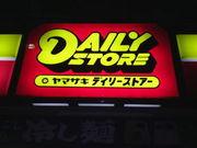 デイリーヤマザキ鶴見大学前店