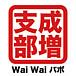 Wai Wai バボ 成増支部